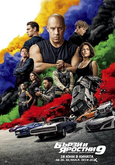 Бързи и яростни Fast & Furious 9 трейлър